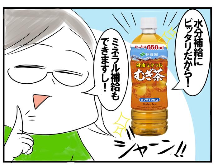 【専門家に聞く】暑さ対策オススメ飲料は?いつ飲めばいい?の画像10
