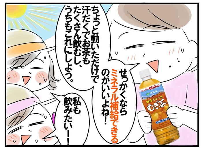 【専門家に聞く】暑さ対策オススメ飲料は?いつ飲めばいい?の画像21