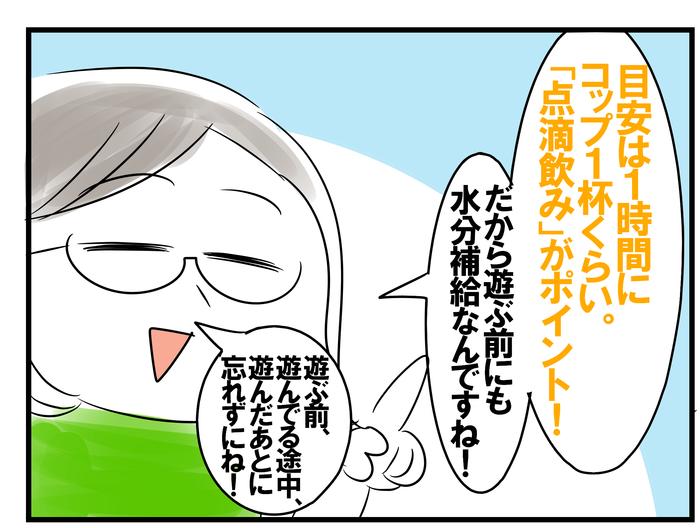 【専門家に聞く】暑さ対策オススメ飲料は?いつ飲めばいい?の画像14