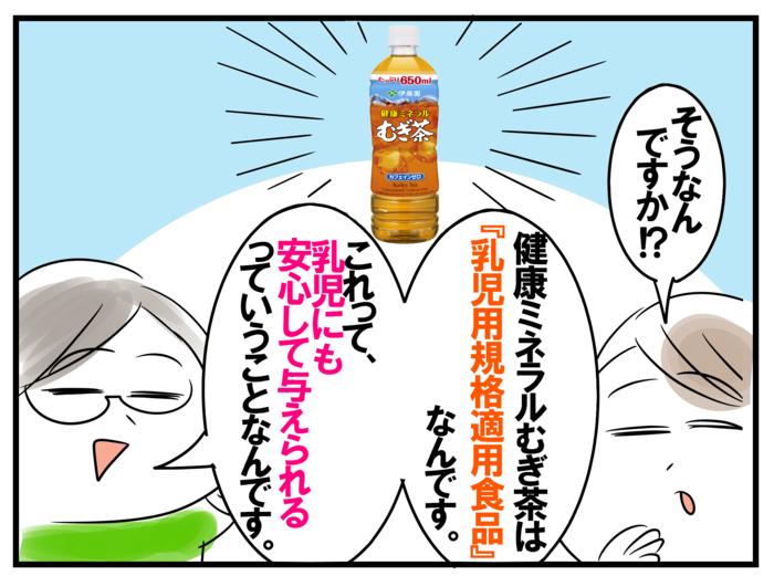 【専門家に聞く】暑さ対策オススメ飲料は?いつ飲めばいい?の画像17
