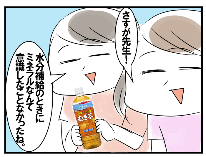 【専門家に聞く】暑さ対策オススメ飲料は?いつ飲めばいい?の画像12