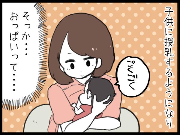 産後ツール化してしまったバスト。でも私には、これでよかった理由の画像2