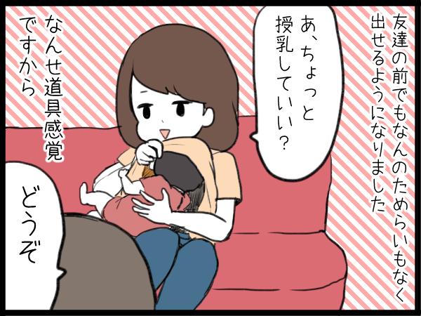 産後ツール化してしまったバスト。でも私には、これでよかった理由の画像4