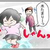 雨上がりに長靴をはいてお散歩♪…と思ったら、思わぬ落とし穴があった話のタイトル画像