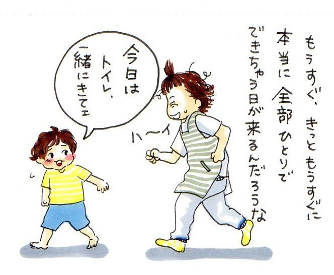 「息子のトイレ独り立ち」は、ある日突然に。子どもの成長が、嬉しくて寂しいということ。の画像11