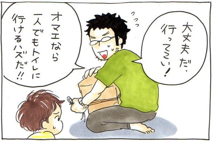 「息子のトイレ独り立ち」は、ある日突然に。子どもの成長が、嬉しくて寂しいということ。の画像2