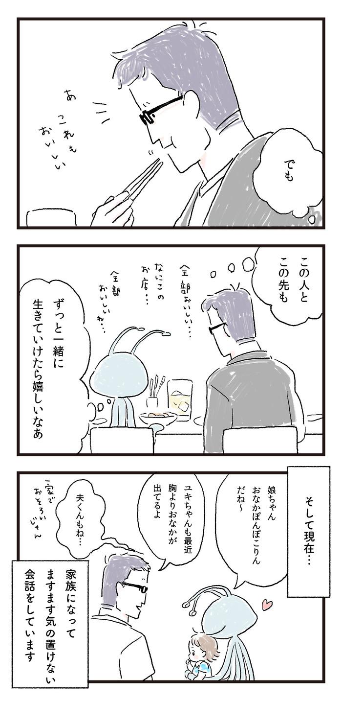 初デートで口から納豆の糸がピョロリ!それを見た夫がとった行動とは…の画像5