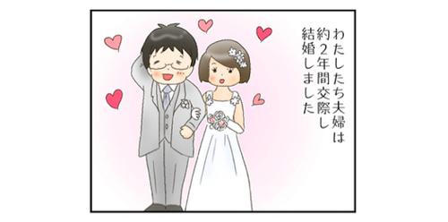 夫に募る不満。そんな時、結婚したキッカケを思い出したら…まさかのトキメキ大復活?!のタイトル画像