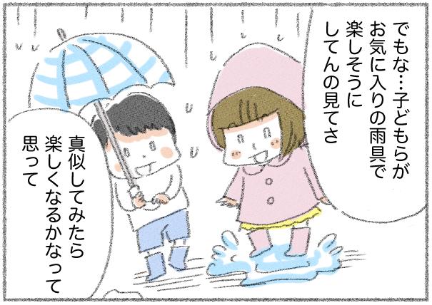 これで梅雨を乗りきれる!雨の日を楽しく過ごす方法は、意外にもたくさんあった!!の画像6