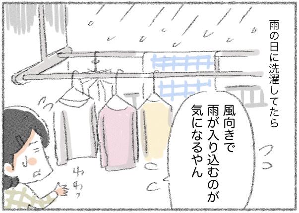 これで梅雨を乗りきれる!雨の日を楽しく過ごす方法は、意外にもたくさんあった!!の画像3