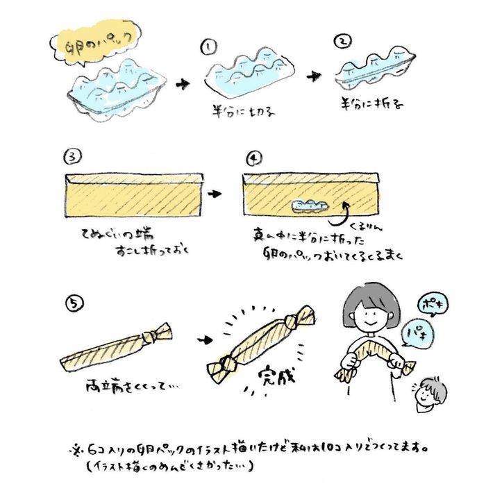 """身近な材料で簡単に作れる!子どもが夢中になる""""手作りおもちゃ集""""の画像30"""