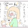 幼稚園年少入園とイヤイヤ期と赤ちゃん返りが重なった結果、毎日が修羅場になった!のタイトル画像