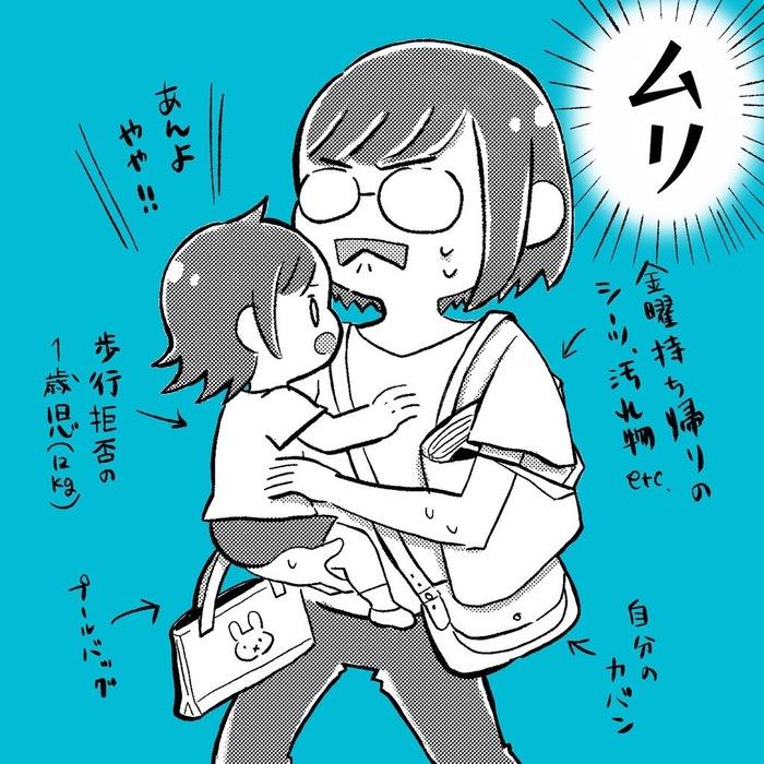 ママだって泣きたい日もある。優しく抱きしめてくれた2歳児のはなしの画像12