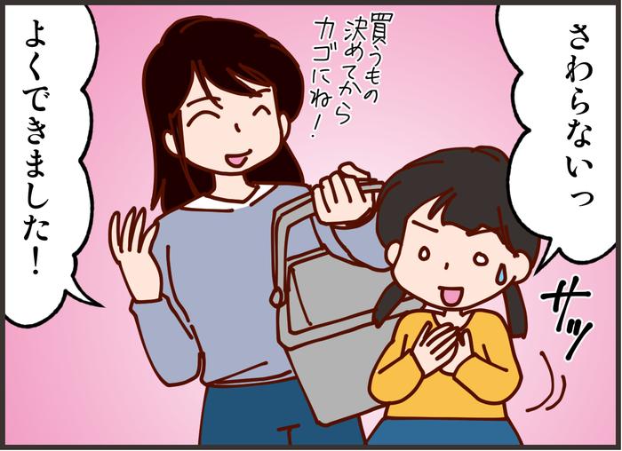 ガミガミお小言がなくなる!?ラクチンお出かけを叶える親子の合言葉とは...?の画像6