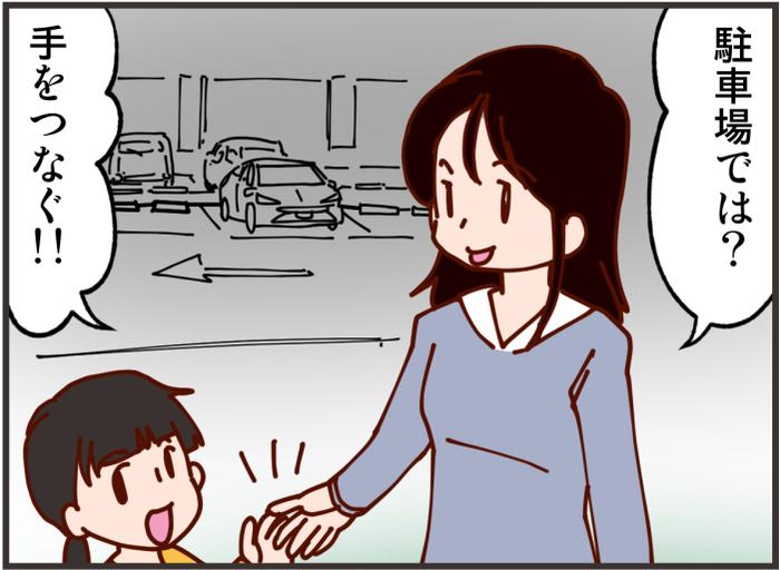 ガミガミお小言がなくなる!?ラクチンお出かけを叶える親子の合言葉とは...?の画像2