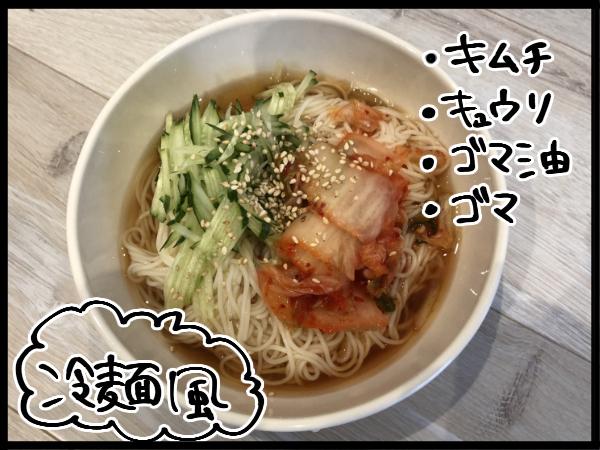 脱マンネリ・素麺レシピ作戦!ちょい足しレシピに子どもたちの反応は!?の画像5