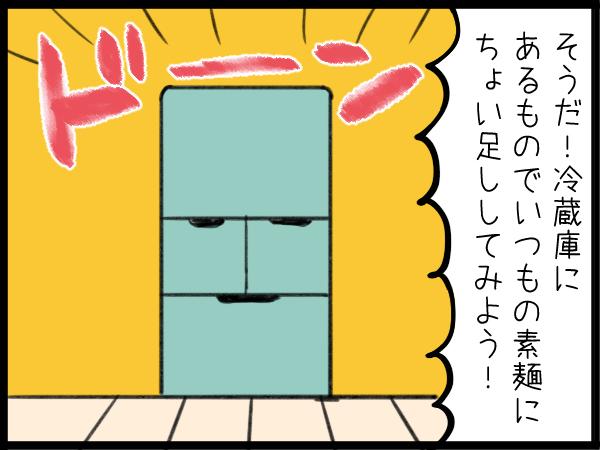 脱マンネリ・素麺レシピ作戦!ちょい足しレシピに子どもたちの反応は!?の画像3