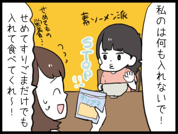 脱マンネリ・素麺レシピ作戦!ちょい足しレシピに子どもたちの反応は!?の画像7