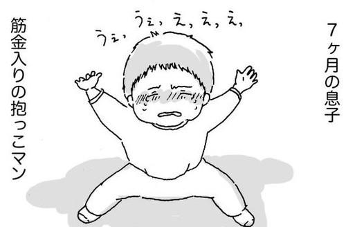 抱っこマンに離乳食拒否…0歳育児のリアルと、心を軽くする言葉のタイトル画像