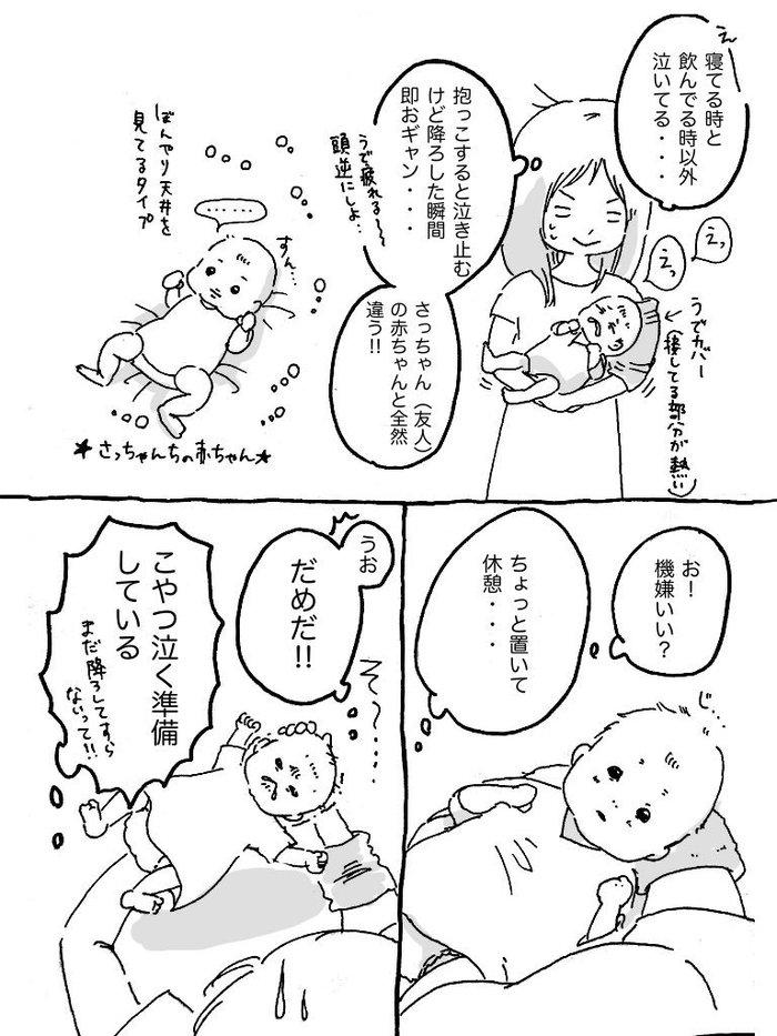 抱っこマンに離乳食拒否…0歳育児のリアルと、心を軽くする言葉の画像3