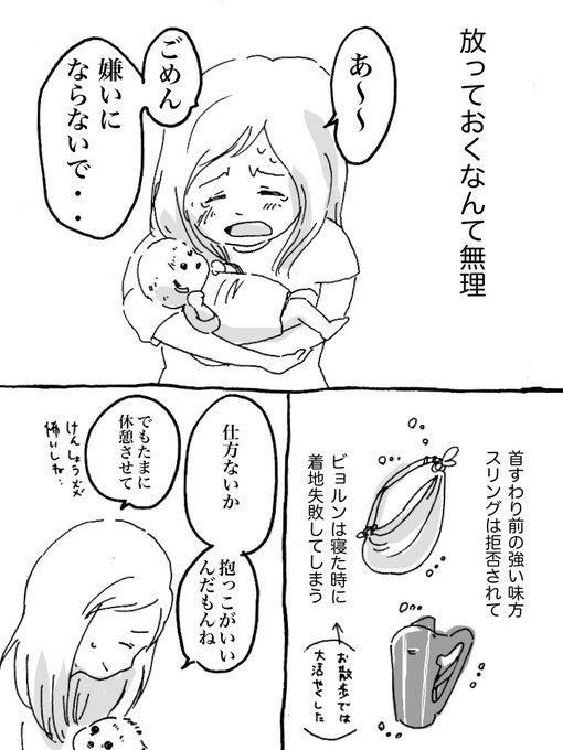 抱っこマンに離乳食拒否…0歳育児のリアルと、心を軽くする言葉の画像5