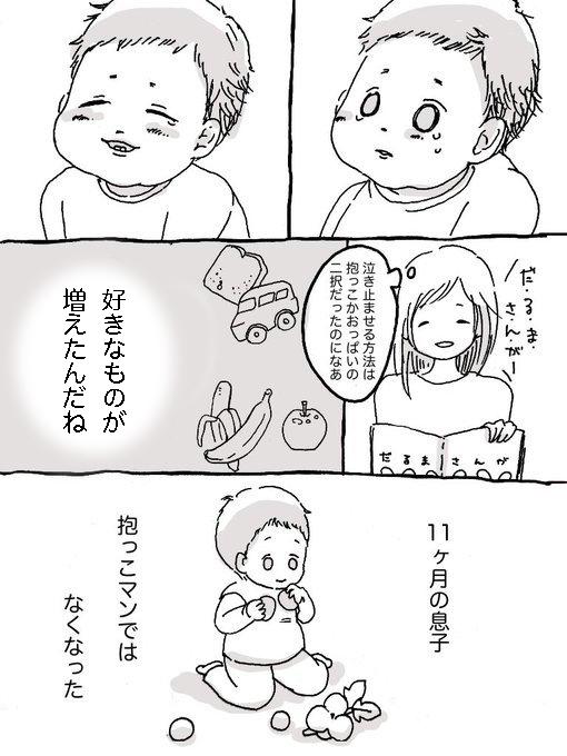 抱っこマンに離乳食拒否…0歳育児のリアルと、心を軽くする言葉の画像9