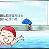 モールはお金がかかるし、プールは暑い…「遊び場難民」な夏休みにオススメの場所のタイトル画像