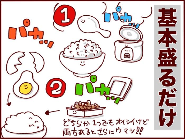 夏のお昼ごはんはこれでキマリ!楽ちん&栄養たっぷりの夏バテ防止メニュー♪の画像5