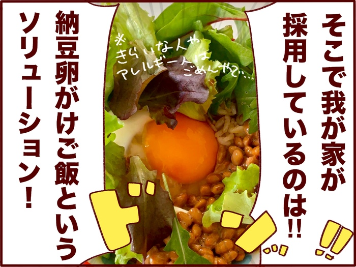 夏のお昼ごはんはこれでキマリ!楽ちん&栄養たっぷりの夏バテ防止メニュー♪の画像4