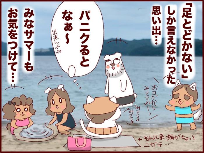 「いざという時、人は…」子どもの頃に海でおぼれた経験から学んだ、大切なことの画像8