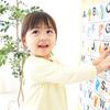 遊びながら楽しく学べる!幼児期からの「英語おもちゃ」まとめのタイトル画像