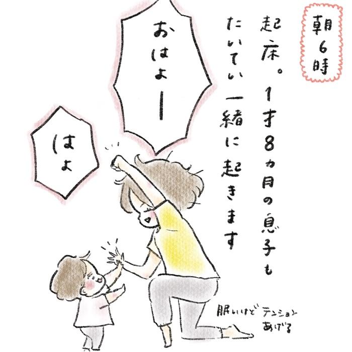息子1才×ワンオペ在宅ワーママのリアル!1日のタイムスケジュールの画像1