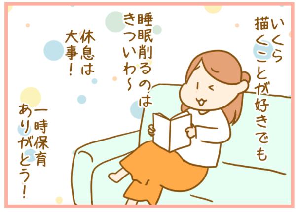 「日中は子ども優先→夜に在宅ワーク」はキツイ!自分時間確保のための大決断の画像7