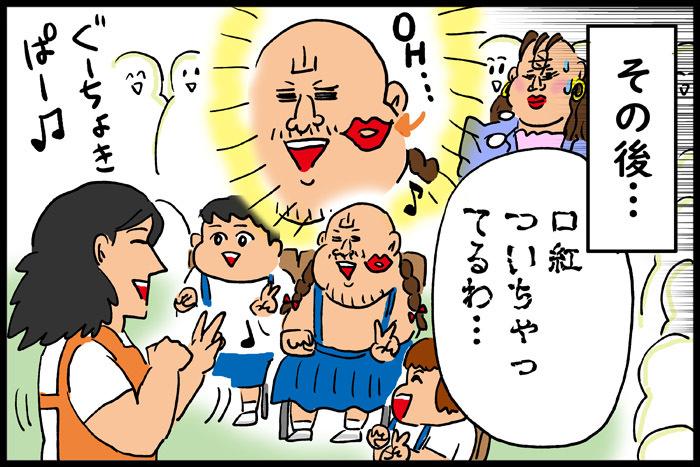 自分の幼稚園時代を思い出してみた。最近の娘を見て…これってデジャブ?(笑)の画像10