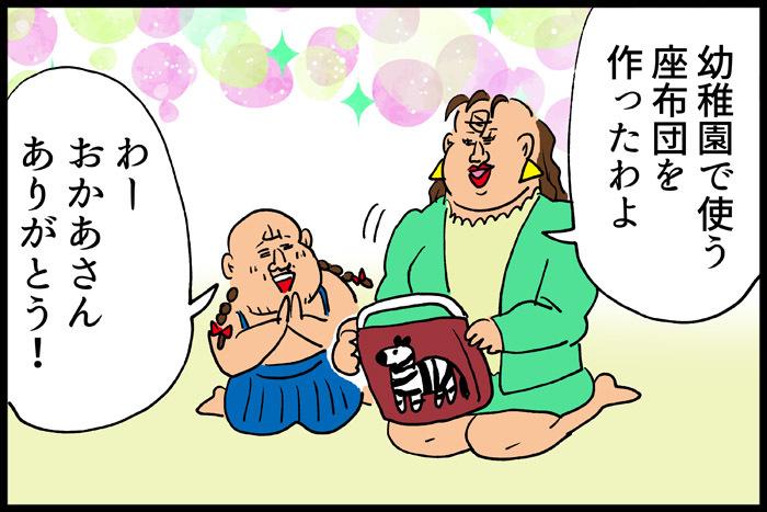 自分の幼稚園時代を思い出してみた。最近の娘を見て…これってデジャブ?(笑)の画像3