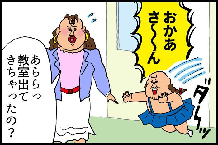 自分の幼稚園時代を思い出してみた。最近の娘を見て…これってデジャブ?(笑)の画像8