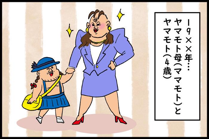 自分の幼稚園時代を思い出してみた。最近の娘を見て…これってデジャブ?(笑)の画像2
