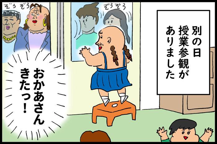 自分の幼稚園時代を思い出してみた。最近の娘を見て…これってデジャブ?(笑)の画像7
