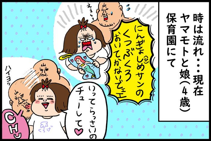 自分の幼稚園時代を思い出してみた。最近の娘を見て…これってデジャブ?(笑)の画像11