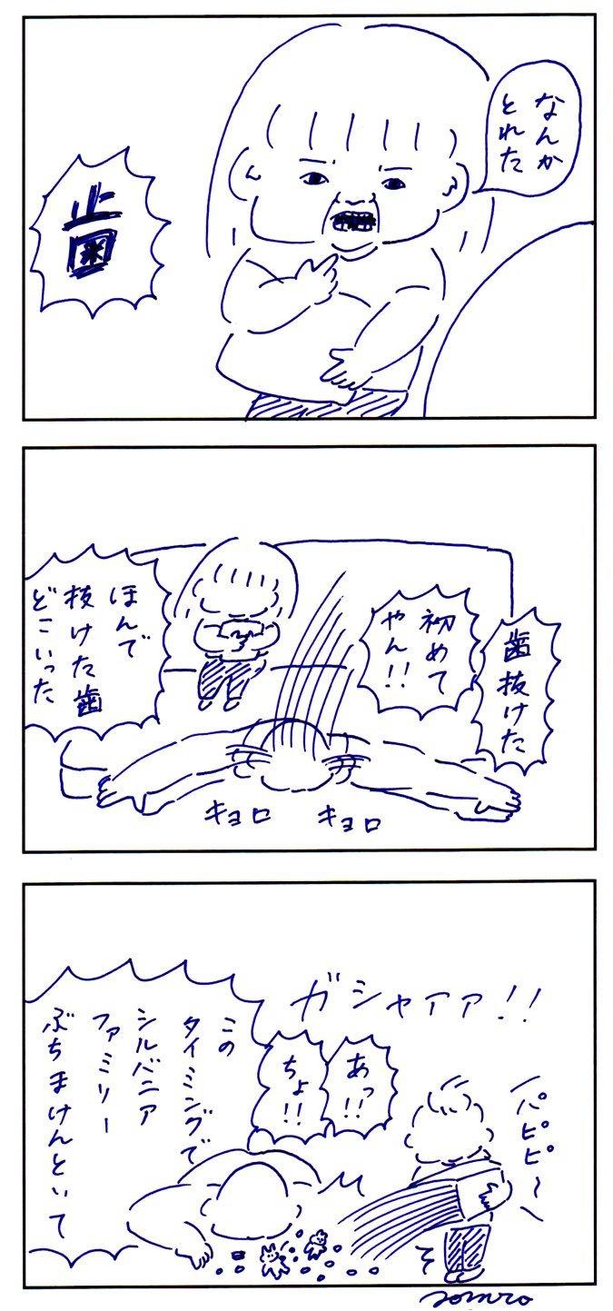 子どものアレで足首をグネる!?冷静にツッコむパパ育児日記にムフッの画像5