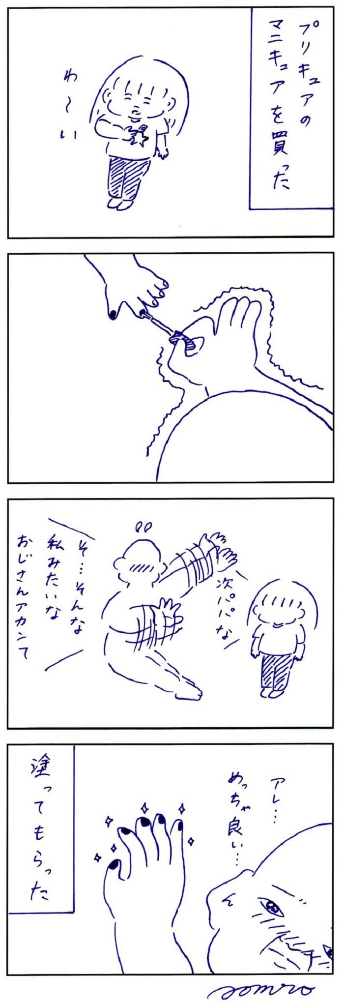 子どものアレで足首をグネる!?冷静にツッコむパパ育児日記にムフッの画像11