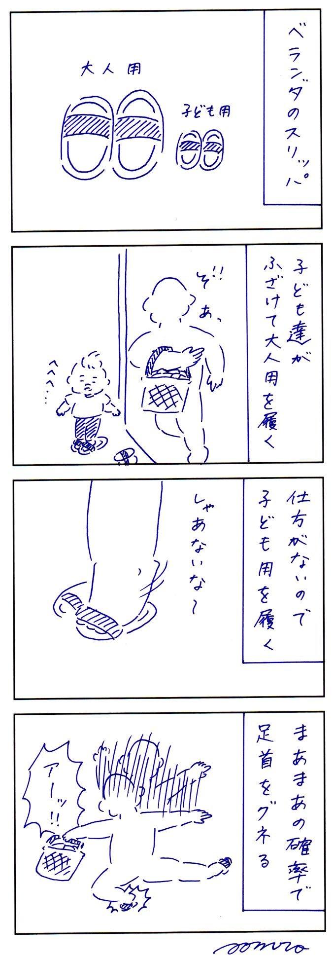子どものアレで足首をグネる!?冷静にツッコむパパ育児日記にムフッの画像1