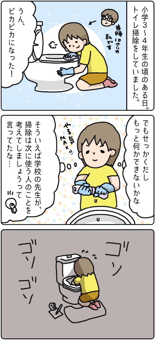 「トイレ掃除で母ブチ切れ」「2歳児のデタラメ話」…今週のおすすめ記事★の画像3