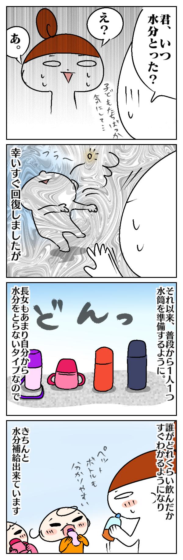 大量の汗とめまいでクラッ…。熱中症になって考えた「水分補給を忘れない方法」の画像2