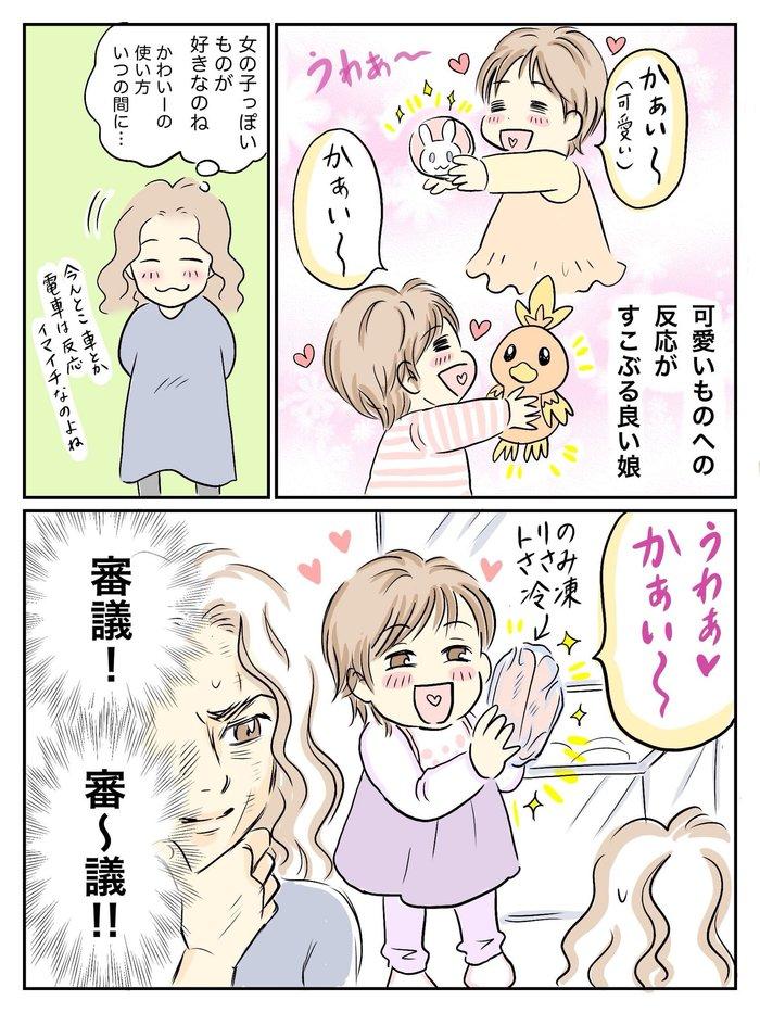 その「可愛い~♡」に審議!!冷凍したアレを愛でる1歳児の画像11