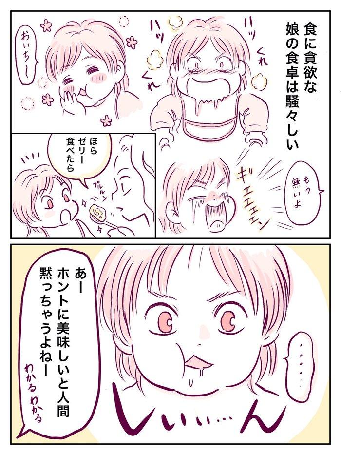 その「可愛い~♡」に審議!!冷凍したアレを愛でる1歳児の画像7