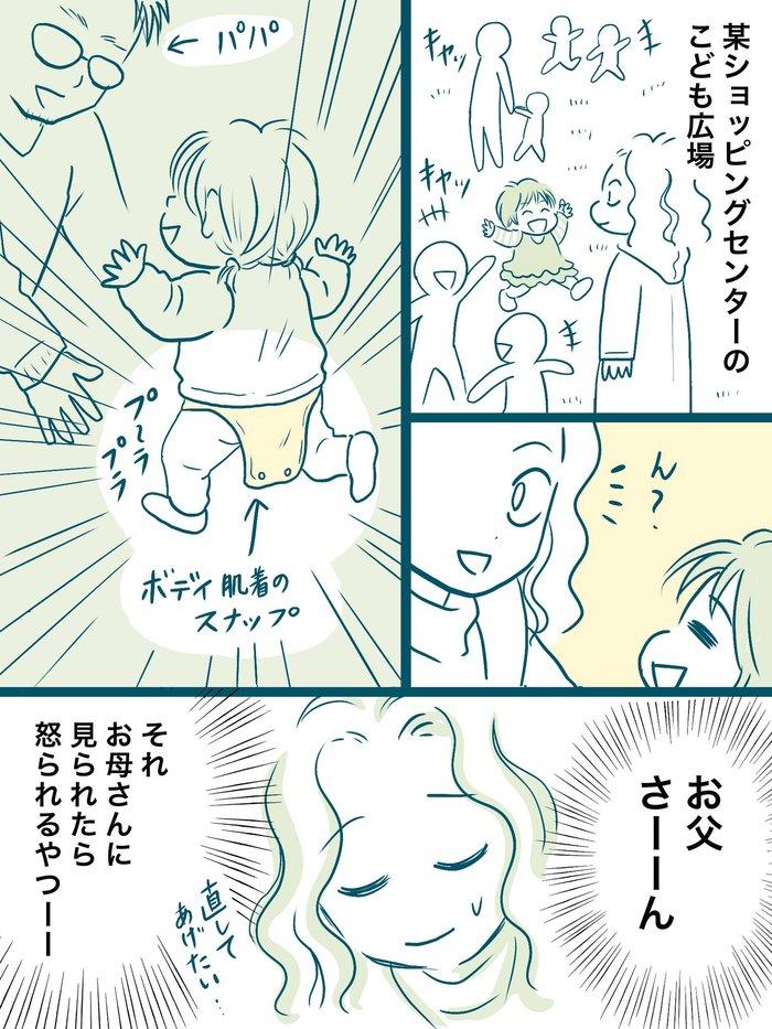 その「可愛い~♡」に審議!!冷凍したアレを愛でる1歳児の画像3