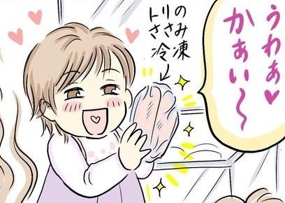 その「可愛い~♡」に審議!!冷凍したアレを愛でる1歳児のタイトル画像