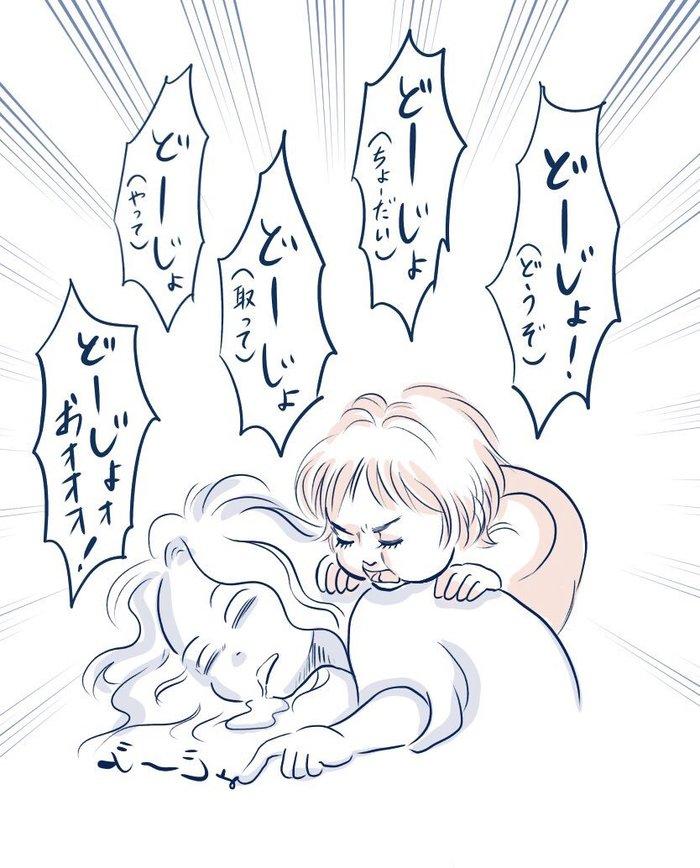 その「可愛い~♡」に審議!!冷凍したアレを愛でる1歳児の画像6