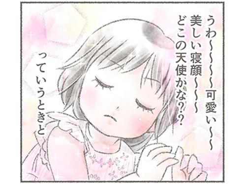 天使の寝顔♡でも、あれ…お崩れ気味な日も?(笑)ギャップに衝撃!のタイトル画像